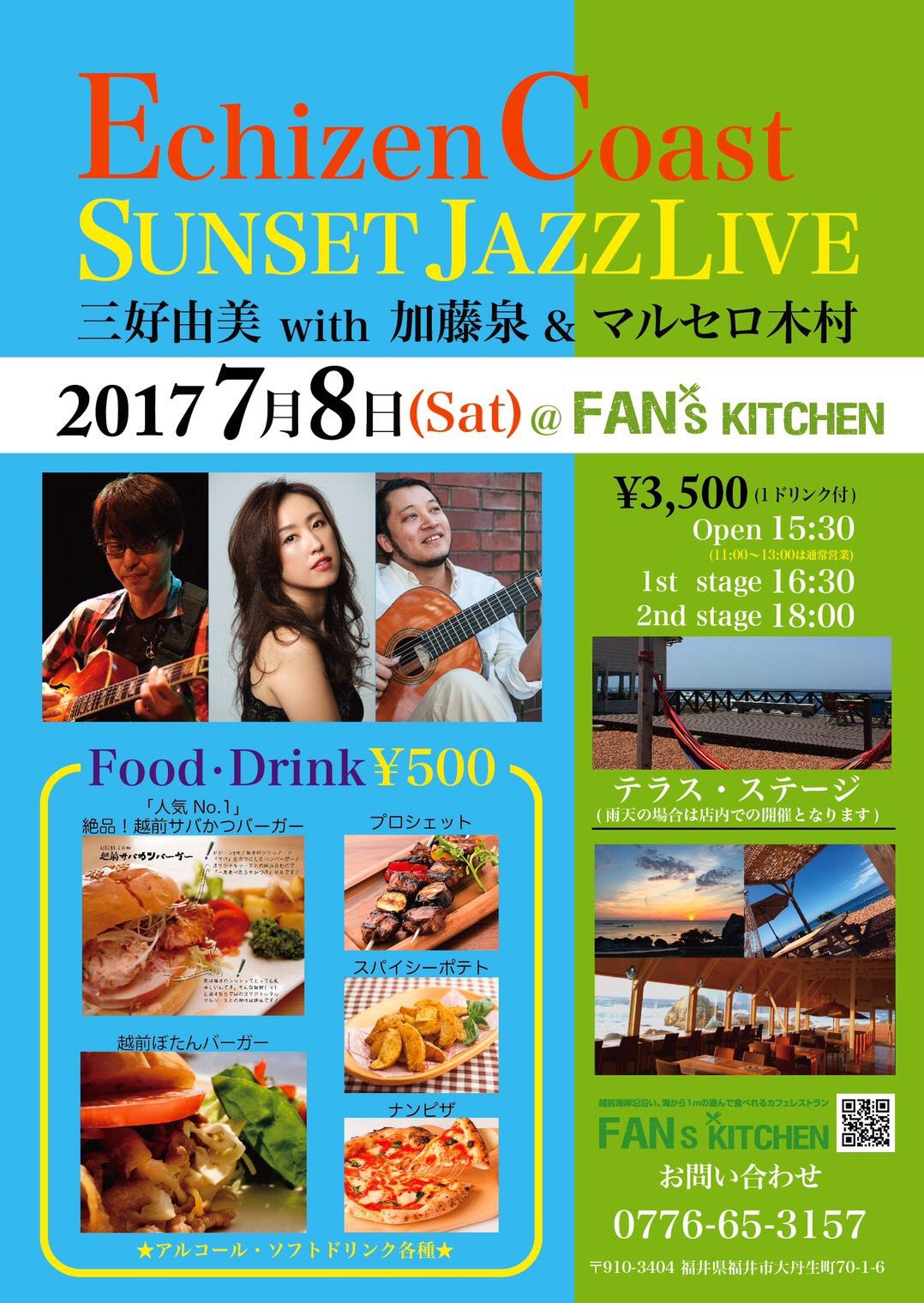 『Sunset Jazz Live@ FAN's kitchen』