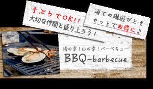 バーベキューメニュー越前海岸【FAN's kitchen】