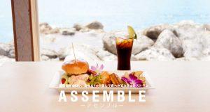 越前海岸沿いの海から1メートルの遊んで食べれるレストラン【ASSEMBLE】