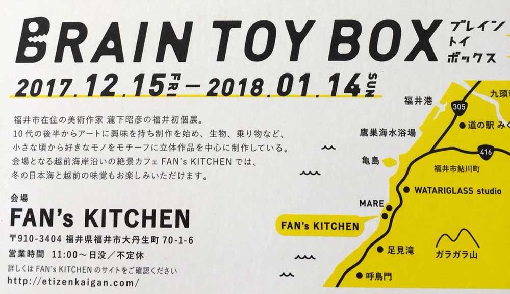 BRAIN TOY BOX【ブレイン トイ ボックス】