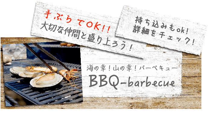 バーベキューメニュー越前海岸【fan】
